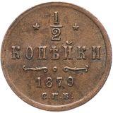 1/2 копейки 1879 года, фото 1
