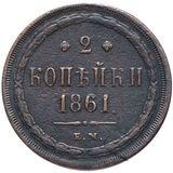 2 копейки 1861 года, фото 1