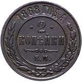 2 копейки 1868 года, фото 1