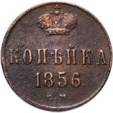 1 копейка 1856 года, фото 1