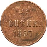 1 копейка 1857 года, фото 1