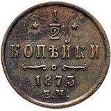 1/2 копейки 1873 года, фото 1