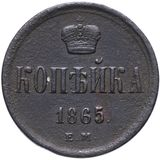 1 копейка 1865 года, фото 1