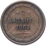 2 копейки 1863 года, фото 1
