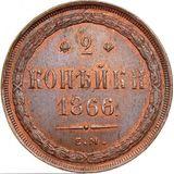 2 копейки 1866 года, фото 1