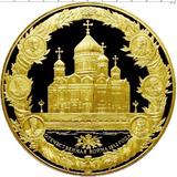 25 000 рублей 2012 200-летие победы России в Отечественной войне 1812 года, фото 1