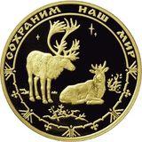 200 рублей 2004 Северный олень, фото 1