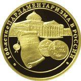 200 рублей 2006 100-летие парламентаризма в России, фото 1
