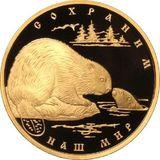 200 рублей 2008 Речной бобр, фото 1