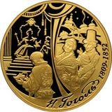 200 рублей 2009 200-летие со дня рождения Н.В. Гоголя, фото 1