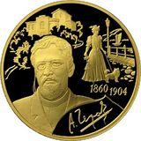 200 рублей 2009 150-летие со дня рождения А.П. Чехова, фото 1