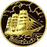 1 000 рублей 2006 Фрегат «Мир», фото 1