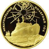 1 000 рублей 2007 Международный полярный год, фото 1