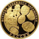 1 000 рублей 2009 История денежного обращения России, фото 1