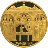10 000 рублей 2004 Феофан Грек, фото 1