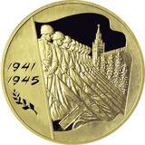10 000 рублей 2005 60-я годовщина Победы в Великой Отечественной войне 1941-1945 гг, фото 1
