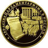 10 000 рублей 2006 100-летие парламентаризма в России, фото 1