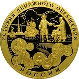 25 000 рублей 2009 История денежного обращения России, фото 1