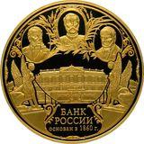 50 000 рублей 2010 150-летие Банка России, фото 1