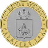 10 рублей 2010 Пермский край, фото 1