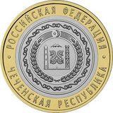 10 рублей 2010 Чеченская Республика, фото 1