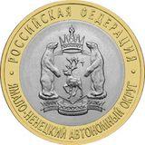 10 рублей 2010 Ямало-Ненецкий автономный округ, фото 1