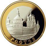 5 рублей 2004 Ростов, фото 1