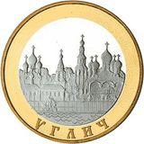 5 рублей 2004 Углич, фото 1