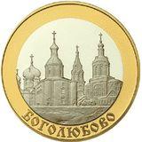 5 рублей 2006 Боголюбово, фото 1