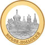 5 рублей 2006 Юрьев-Польский., фото 1