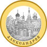 5 рублей 2008 Александров, фото 1