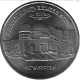 5 рублей 1992 Мавзолей-мечеть Ахмеда Ясави в г. Туркестане (Республика Казахстан), фото 1