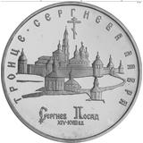 5 рублей 1993 Троице-Сергиева лавра, г. Сергиев Посад, фото 1