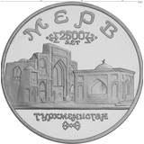 5 рублей 1993 Архитектурные памятники древнего Мерва (Республика Туркменистан), фото 1