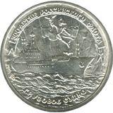 10 рублей 1996 300-летие Российского флота, фото 1
