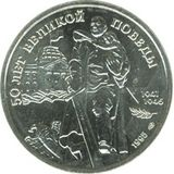 100 рублей 1995 50 лет Великой Победы, фото 1