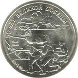 20 рублей 1995 50 лет Великой Победы, фото 1