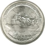 20 рублей 1996 300-летие Российского флота, фото 1