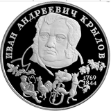 2 рубля 1994 225-летие со дня рождения И. А. Крылова, фото 1