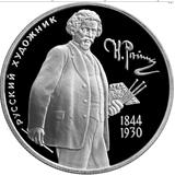 2 рубля 1994 150 - летие со дня рождения И.Е. Репина, фото 1