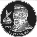 2 рубля 1995 200-летие со дня рождения А.С. Грибоедова, фото 1