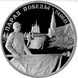 2 рубля 1995 Парад Победы в Москве (Флаги у Кремлёвской стены), фото 1