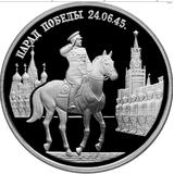 2 рубля 1995 Парад Победы в Москве (маршал Жуков на Красной площади в Москве)., фото 1