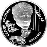 2 рубля 1995 100-летие со дня рождения С.А.Есенина, фото 1