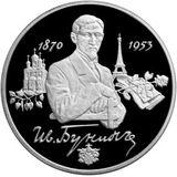 2 рубля 1995 125-летие со дня рождения И.А.Бунина., фото 1