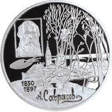 2 рубля 1997 100-летие со дня смерти А.К. Саврасова, фото 1