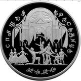 100 рублей 1995 Спящая красавица, фото 1