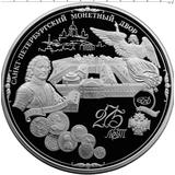 200 рублей 1999 275-летие Санкт-Петербургского монетного двора, фото 1