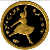 10 рублей 1993 Русский балет, фото 1