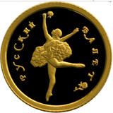 10 рублей 1994 Русский балет, фото 1